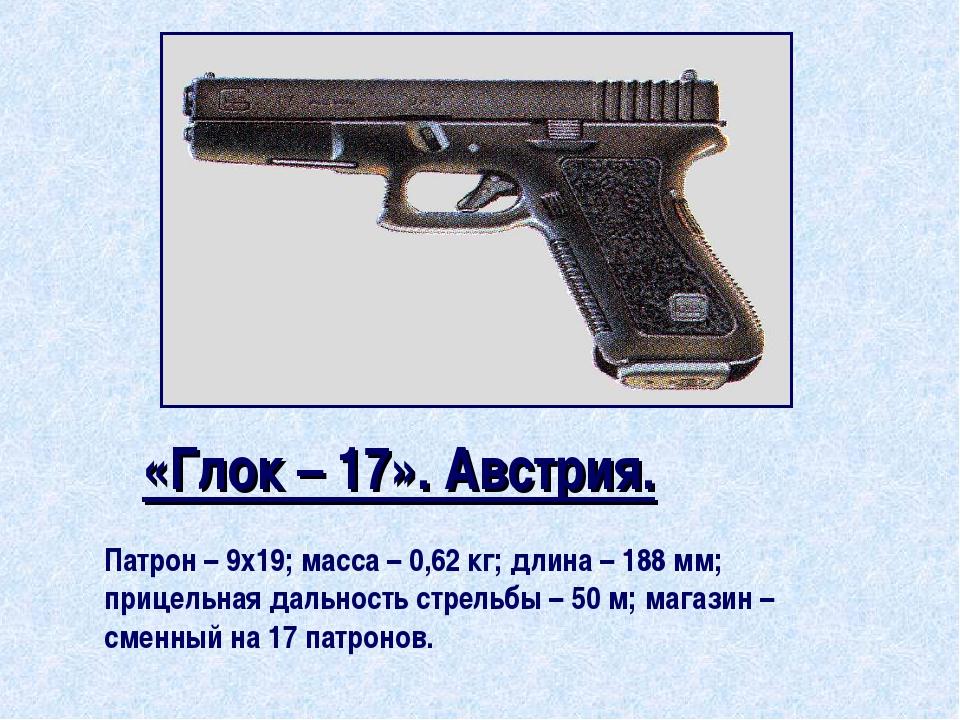 «Глок – 17». Австрия. Патрон – 9х19; масса – 0,62 кг; длина – 188 мм; прицель...