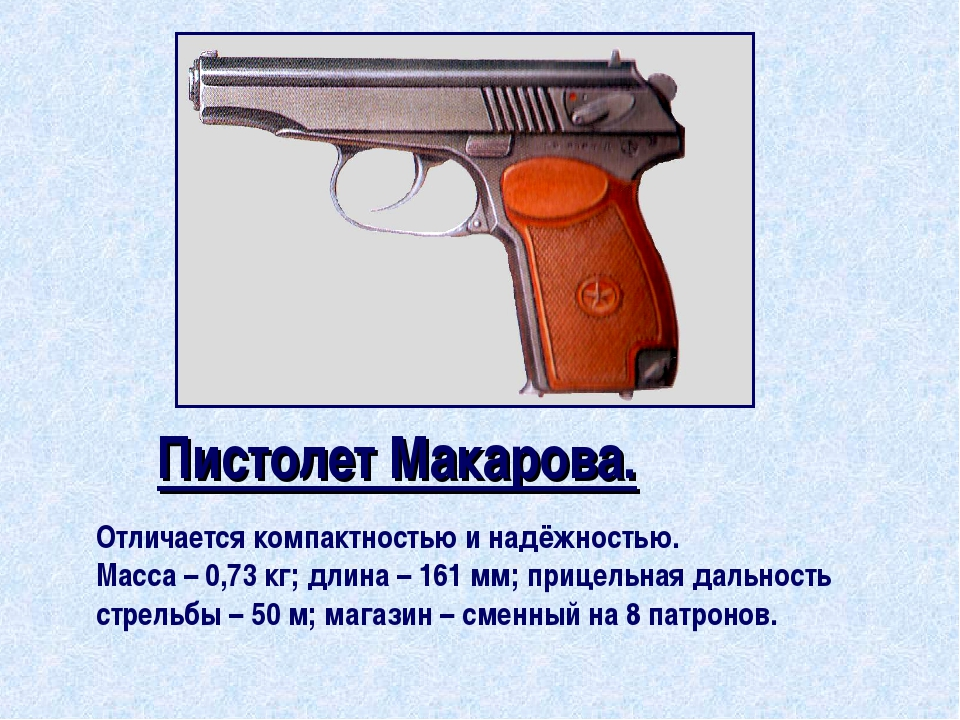 Пистолет Макарова. Отличается компактностью и надёжностью. Масса – 0,73 кг; д...