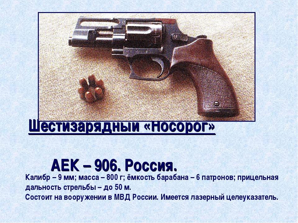 Шестизарядный «Носорог» АЕК – 906. Россия. Калибр – 9 мм; масса – 800 г; ёмк...