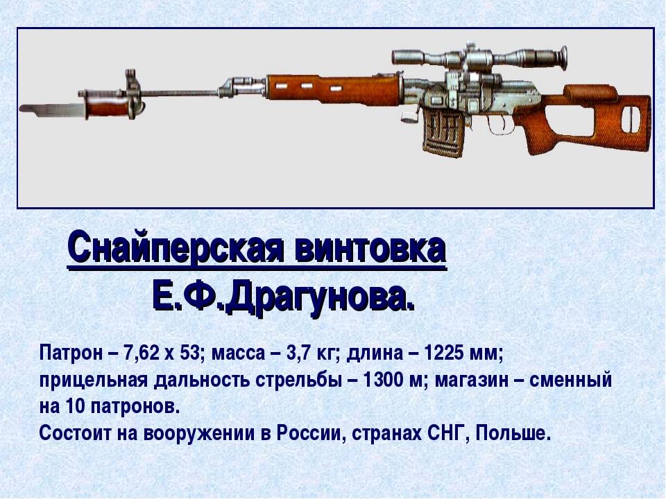 Снайперская винтовка Е.Ф.Драгунова. Патрон – 7,62 х 53; масса – 3,7 кг; длина...