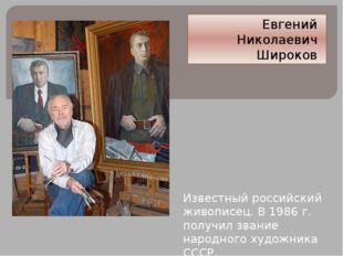 Евгений Николаевич Широков Известный российский живописец. В 1986 г. получил