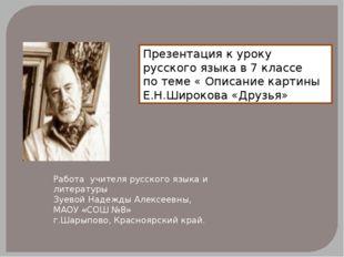 Презентация к уроку русского языка в 7 классе по теме « Описание картины Е.Н.