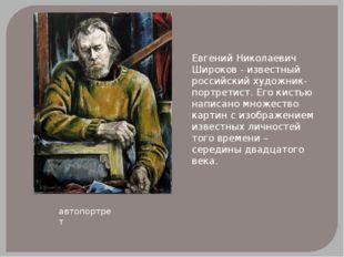 автопортрет Евгений Николаевич Широков - известный российский художник-портре