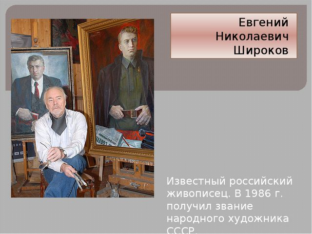Евгений Николаевич Широков Известный российский живописец. В 1986 г. получил...