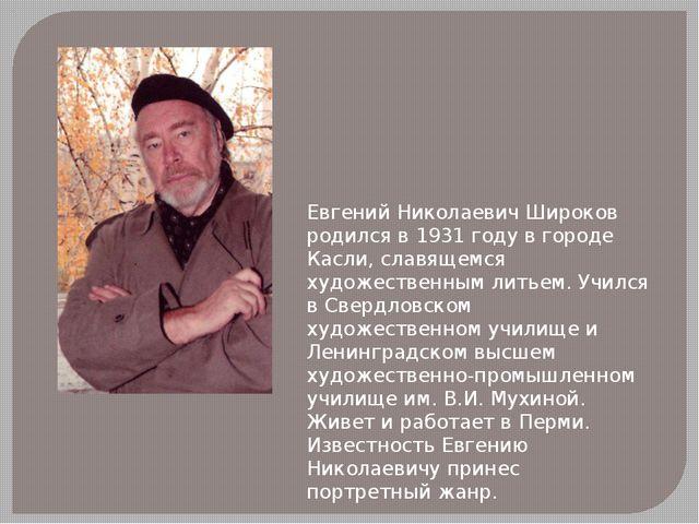 Евгений Николаевич Широков родился в 1931 году в городе Касли, славящемся худ...
