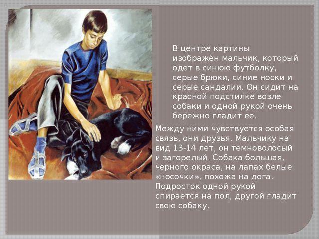 В центре картины изображён мальчик, который одет в синюю футболку, серые брюк...