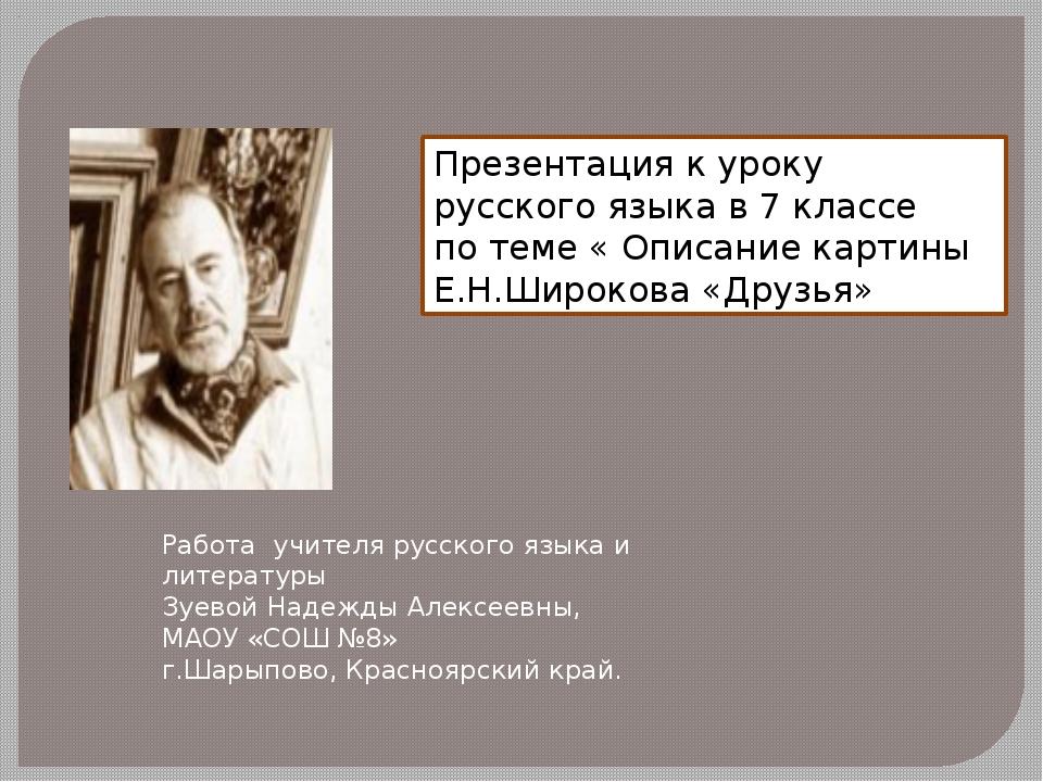 Презентация к уроку русского языка в 7 классе по теме « Описание картины Е.Н....