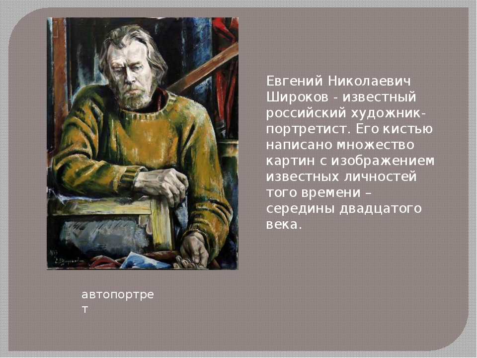 автопортрет Евгений Николаевич Широков - известный российский художник-портре...