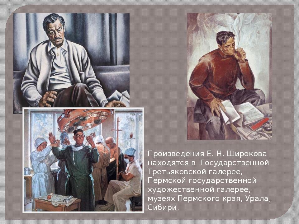 Произведения Е. Н. Широкова находятся в Государственной Третьяковской галере...