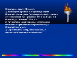 Олимпиада - (греч. Olympias), 1)промежутоквремени в 4годамеждудвумя Олим
