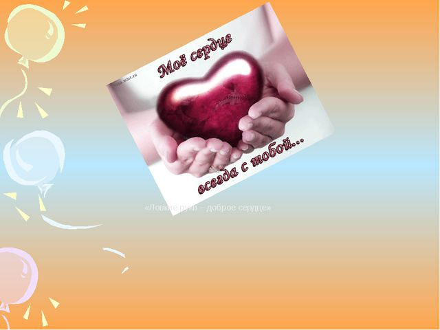 «Ловкие руки – доброе сердце»