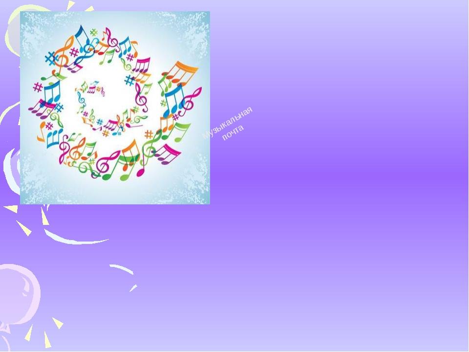 Музыкальная почта