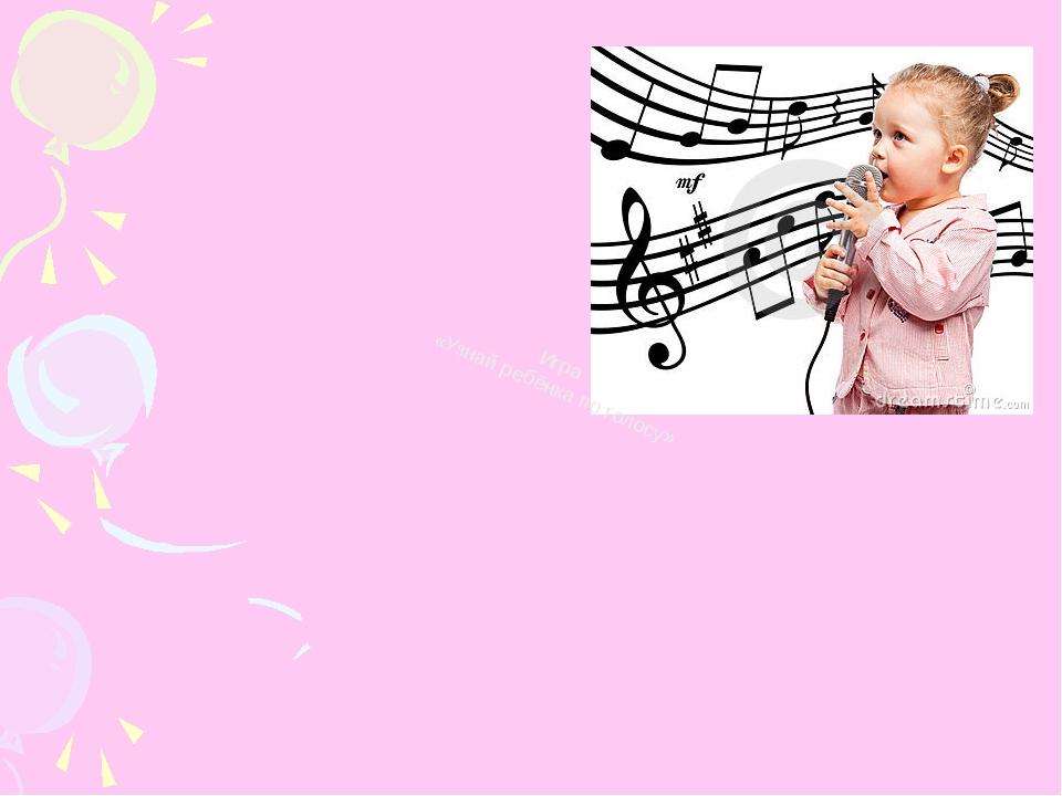 Игра «Узнай ребёнка по голосу»