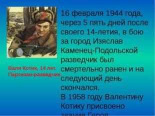 16 февраля 1944 года, через 5 пять дней после своего 14-летия, в бою за город