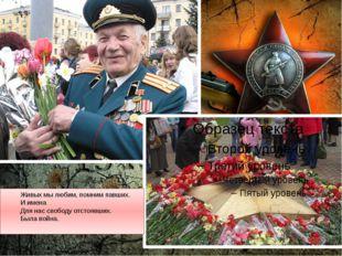 Живых мы любим, помним павших. И имена Для нас свободу отстоявших. Была война.