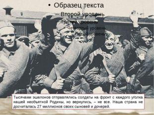 Тысячами эшелонов отправлялись солдаты на фронт с каждого уголка нашей необъя