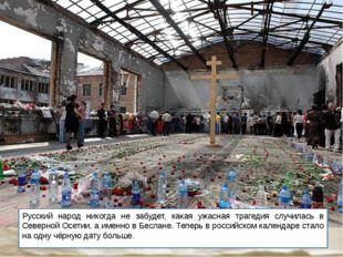 Русский народ никогда не забудет, какая ужасная трагедия случилась в Северной