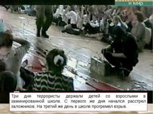 Три дня террористы держали детей со взрослыми в заминированной школе. С перво