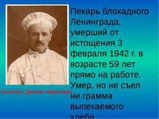 Пекарь блокадного Ленинграда, умерший от истощения 3 февраля 1942 г. в возрас