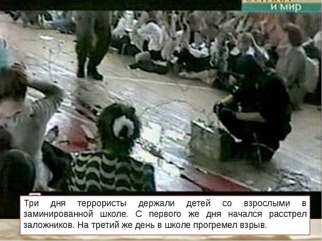 Три дня террористы держали детей со взрослыми в заминированной школе. С перво...