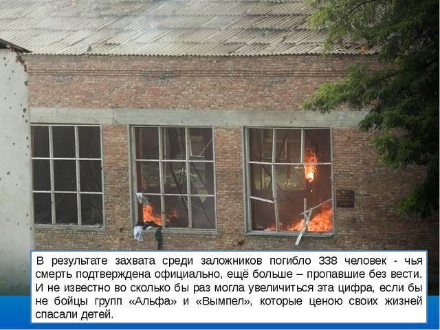 В результате захвата среди заложников погибло 338 человек - чья смерть подтв...
