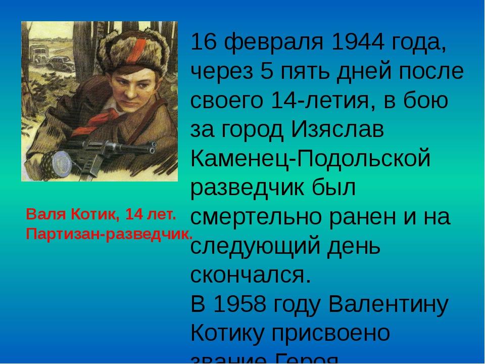 16 февраля 1944 года, через 5 пять дней после своего 14-летия, в бою за город...