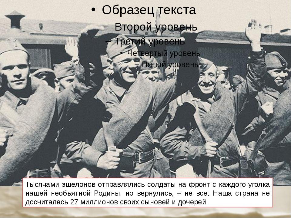 Тысячами эшелонов отправлялись солдаты на фронт с каждого уголка нашей необъя...