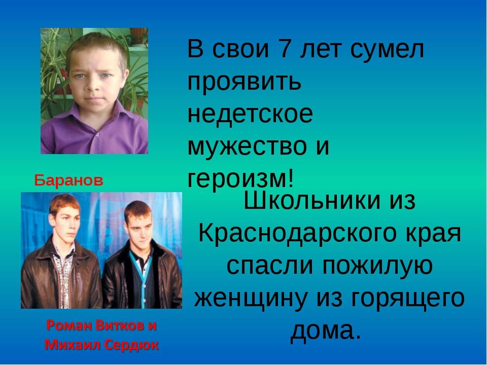 В свои 7 лет сумел проявить недетское мужество и героизм! Баранов Никита Школ...