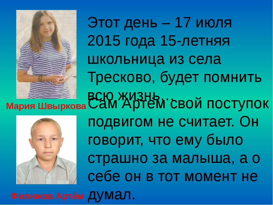 Мария Швыркова Этот день – 17 июля 2015 года 15-летняя школьница из села Трес...