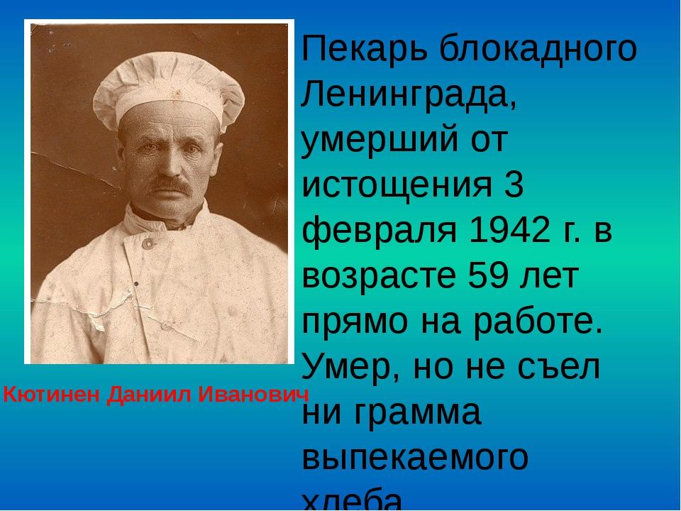 Пекарь блокадного Ленинграда, умерший от истощения 3 февраля 1942 г. в возрас...