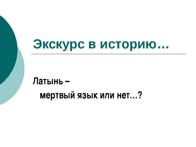 Экскурс в историю… Латынь – мертвый язык или нет…?