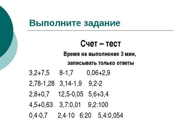 Выполните задание Счет – тест Время на выполнение 3 мин, записывать только от...