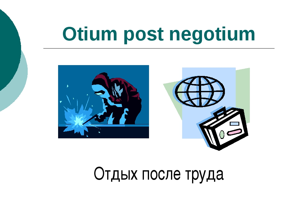 Otium post negotium Отдых после труда