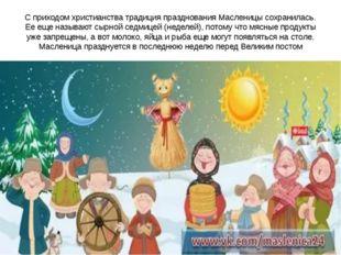 С приходом христианства традиция празднования Масленицы сохранилась. Ее еще н