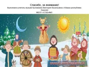 Спасибо, за внимание! Выполнила учитель музыки Куломаева Виктория Васильевна