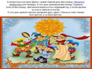 В воскресенье наступал финал, самый главный день Масленицы,Прощеное воскресе
