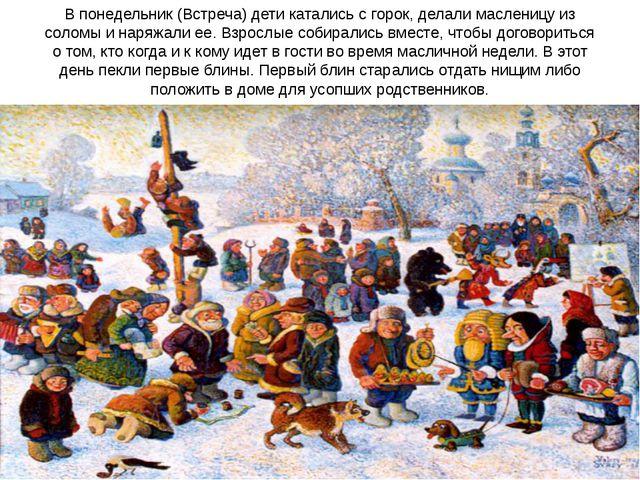 В понедельник (Встреча) дети катались с горок, делали масленицу из соломы и н...