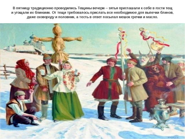 В пятницу традиционно проводились Тещины вечери – зятья приглашали к себе в г...