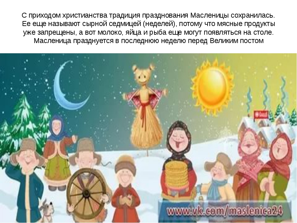 С приходом христианства традиция празднования Масленицы сохранилась. Ее еще н...