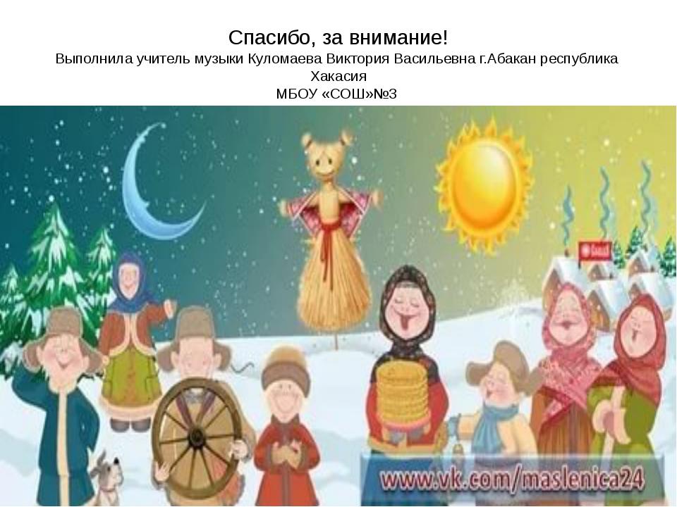 Спасибо, за внимание! Выполнила учитель музыки Куломаева Виктория Васильевна...