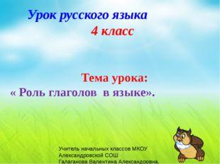 Тема урока: « Учитель начальных классов МКОУ А лександовской СОШ Галагановой