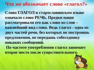 Что же обозначает слово «глагол?» Слово ГЛАГОЛ в старославянском языке означ