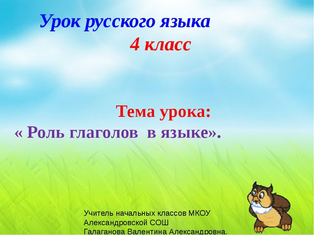 Тема урока: « Учитель начальных классов МКОУ А лександовской СОШ Галагановой...