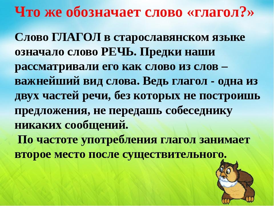 Что же обозначает слово «глагол?» Слово ГЛАГОЛ в старославянском языке означ...