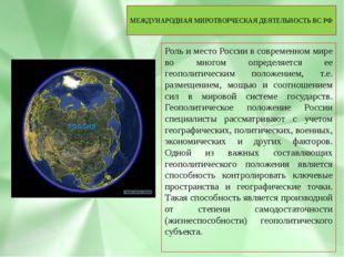 МЕЖДУНАРОДНАЯ МИРОТВОРЧЕСКАЯ ДЕЯТЕЛЬНОСТЬ ВС РФ Роль и место России в совреме