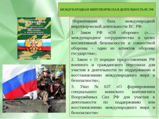 Нормативная база международной миротворческой деятельности ВС РФ: 1. Закон Р