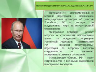 МЕЖДУНАРОДНАЯ МИРОТВОРЧЕСКАЯ ДЕЯТЕЛЬНОСТЬ ВС РФ Президент РФ – уполномоченны