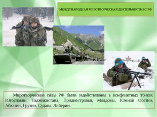 МЕЖДУНАРОДНАЯ МИРОТВОРЧЕСКАЯ ДЕЯТЕЛЬНОСТЬ ВС РФ Миротворческие силы РФ были