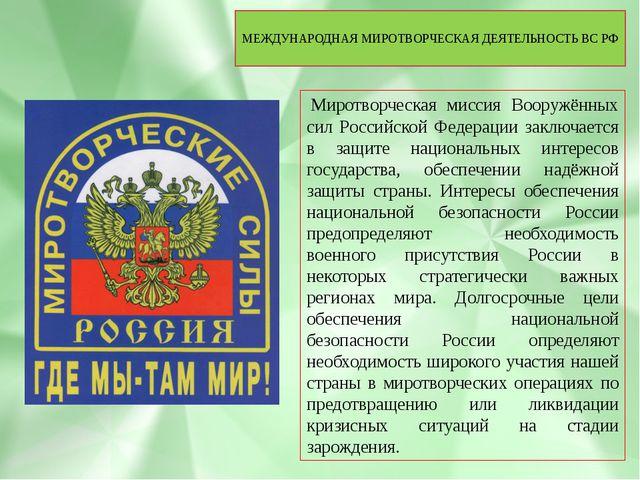 Миротворческая миссия Вооружённых сил Российской Федерации заключается в защ...