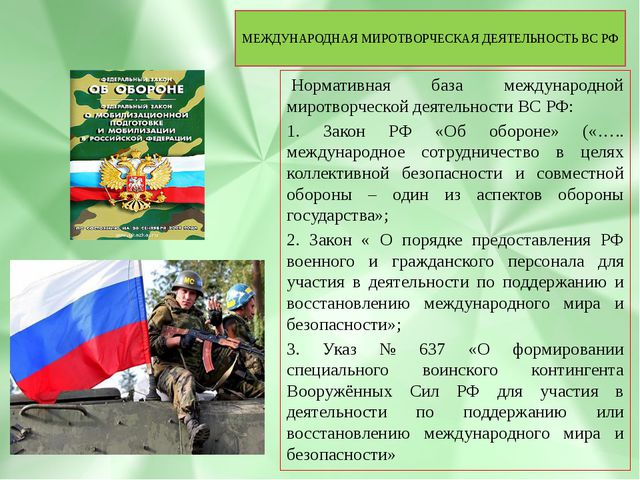 Нормативная база международной миротворческой деятельности ВС РФ: 1. Закон Р...